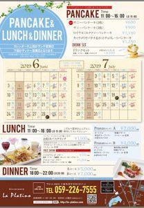 レストランカレンダー
