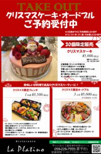 クリスマスケーキ・オードブル